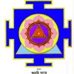 Kali-Yantraweb